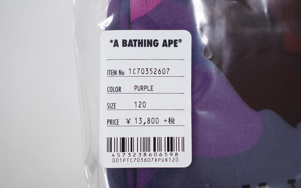 BAPE Color Camo Shark Sweatpants