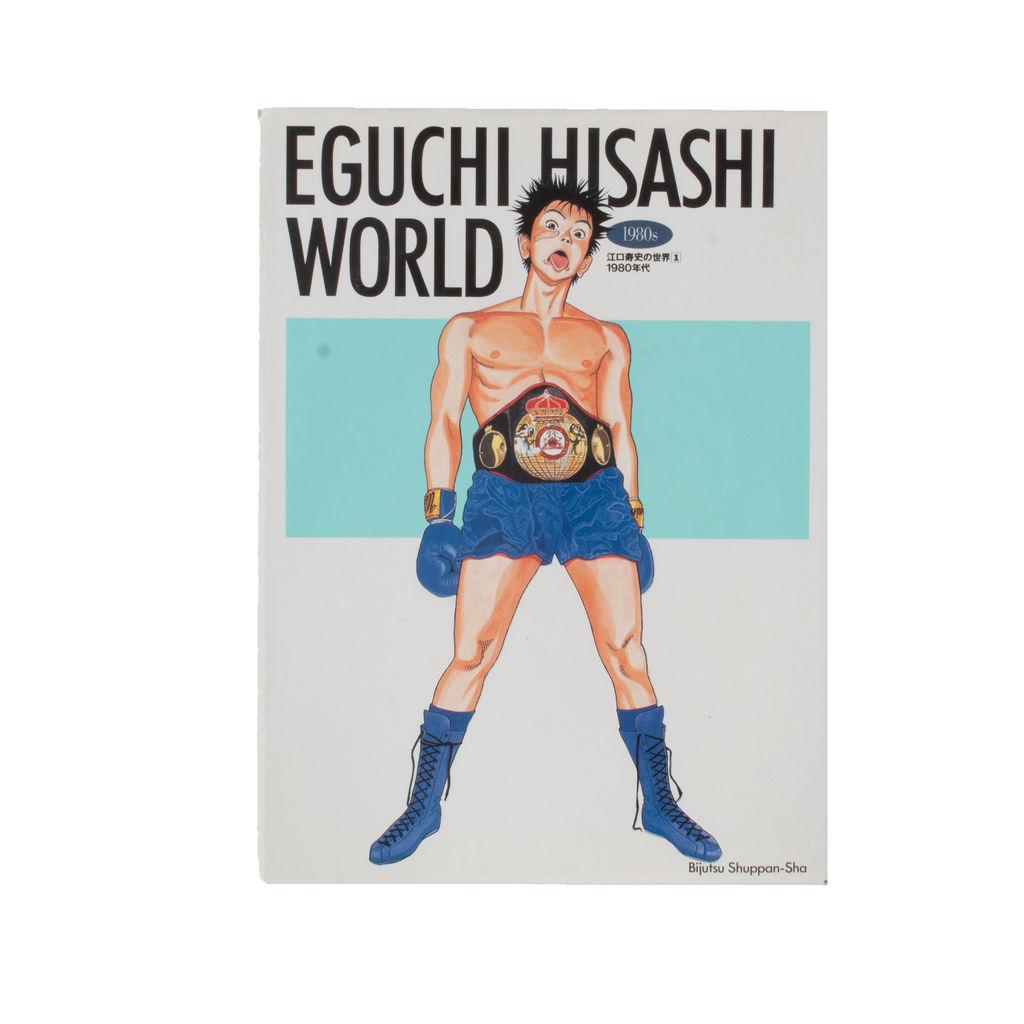 Eguchi Hisashi World 1980s by Hisashi Eguchi